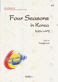한국의 4계절