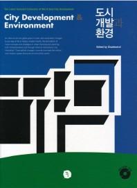 도시 개발과 환경(인터넷전용상품)