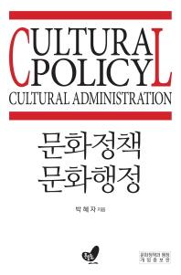 문화정책 문화행정
