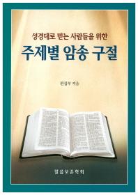 성경대로 믿는 사람들을 위한 주제별 암송 구절
