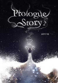 프롤로그 스토리(Prologue Story). 2