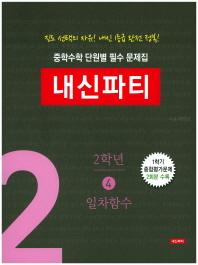 내신파티 중학 수학 단원별 필수 문제집 중2. 4: 일차함수