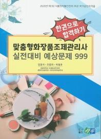 맞춤형화장품조제관리사 실전대비 예상문제 999(2020)