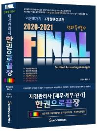 Final 재경관리사(재무 세무 원가) 한권으로 끝장(2020-2021)