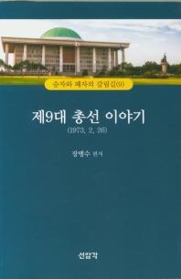 제9대 총선 이야기(1973. 2 26)
