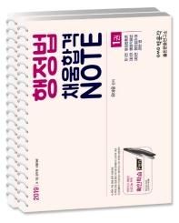 행정법 확인학습노트+채움합격노트. 1(2019)