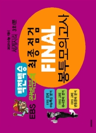 백전백승 고등 세계지리 최종점검 Final 봉투모의고사 3회분(2020)(2021 수능대비)