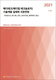 메디테크(메디컬 테크놀로지) 기술개발 실태와 시장전망(2021)