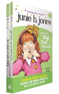 주니 B. 존스와 수다스러운 그녀의 입(Junie B. Jones and Her Big Fat Mouth)(원서+워크북+번역)