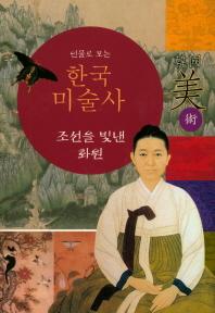 한국 미술사: 조선을 빛낸 화원