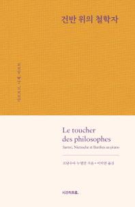 건반 위의 철학자: 사르트르, 니체, 바르트