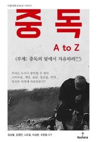 중독 A to Z