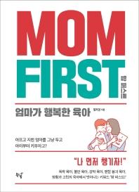 맘 퍼스트(Mom First)
