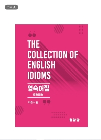 THE COLLECTION OF ENGLISH IDIOMS 영숙어집
