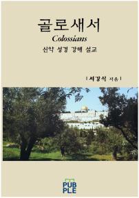 골로새서 Colossians