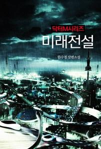 닥터M 시리즈-미래전설