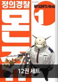 정의경찰 몬쥬 12권 완결 세트