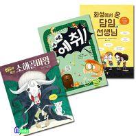 아르볼/저학년 동화책 바로나무 시리즈세트(전3권)/소해골마왕+에취+화성에서온선생님