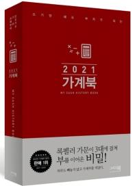 쓰기만 해도 부자가 되는 가계북 핸디(2021)