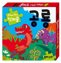 아이신나 첫퍼즐: 공룡
