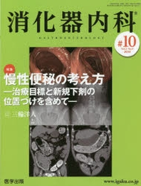 消化器內科 VOL.2NO.9(2020)
