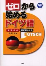 CD付ゼロから始めるドイツ語