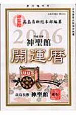 神聖館開運曆 究極の開運奧義 平成18年