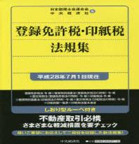 登錄免許稅.印紙稅法規集 平成28年7月1日現在