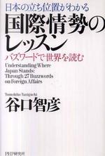 日本の立ち位置がわかる國際情勢のレッスン バズワ-ドで世界を讀む