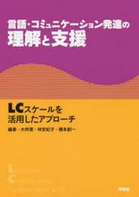 言語.コミュニケ-ション發達の理解と支援 LCスケ-ルを活用したアプロ-チ