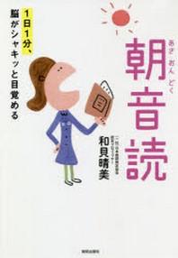 1日1分,腦がシャキッと目覺める朝音讀 「姿勢.發音.日本語のリズム.心に響くことば」心と身體,腦の動きがスッキリ整う! 朝の音讀で一日が變わる!