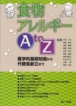 食物アレルギ―ATOZ 醫學的基礎知識から代替食獻立まで
