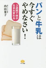パンと牛乳は今すぐやめなさい! 3週間で體が生まれ變わる