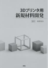 3Dプリンタ用新規材料開發