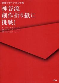 神谷流創作折り紙に挑戰!