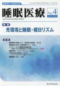 睡眠醫療 睡眠醫學.醫療專門誌 VOL.11NO.4(2017)