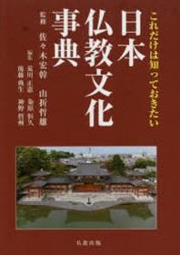 これだけは知っておきたい日本佛敎文化事典