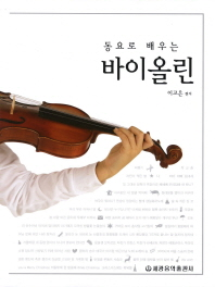 동요로 배우는 바이올린