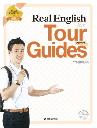 Real English for Tour Guides: 기본편