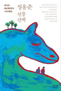 황순원문학상 수상작품집(2016): 선릉 산책