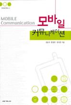 모바일 커뮤니케이션