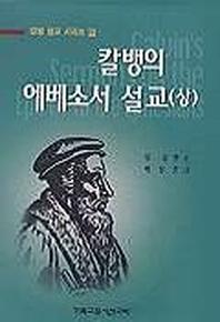 칼뱅의 에베소서 설교(상)