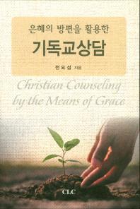 은혜의 방편을 활용한 기독교 상담