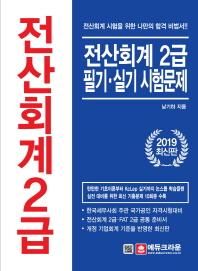 전산회계 2급 필기 실기 시험문제(2019)