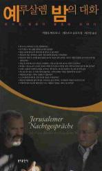 예루살렘 밤의 대화