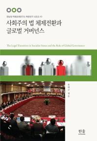 사회주의 법 체제전환과 글로벌 거버넌스