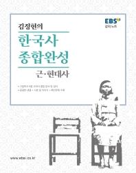 EBS 강의 노트 김정현의 한국사 종합완성: 근현대편