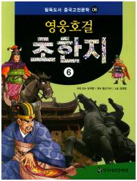 영웅호걸 초한지. 6
