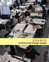 건축설계수업(Architectural Design Studio)