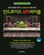 안드로이드 API 바이블